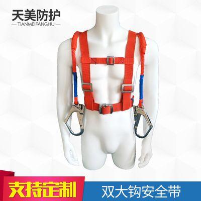 天美高空作业安全带三点式双大钩建筑架子工地专用挂钢管保险带绳