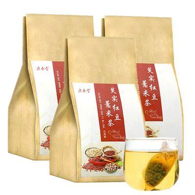 【买1发3包】红豆薏米茶祛湿茶赤小豆芡实茶健脾养胃茶120克/30包