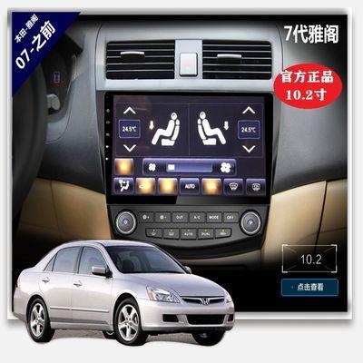 本田七代雅阁/比亚迪F6安卓4G版导航官方正品行货专车专用