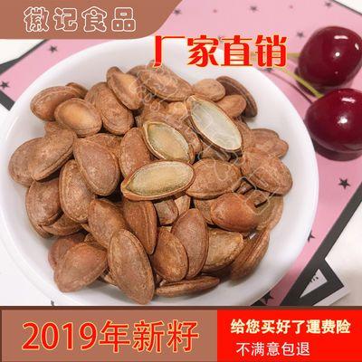 特价大别山特产新炒瓜蒌籽瓜蒌子500g瓜篓子独立小包非吊瓜子零食