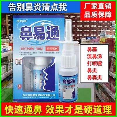 特效鼻炎喷剂成人儿童温和通鼻鼻炎膏过敏性鼻炎鼻息肉鼻塞鼻干