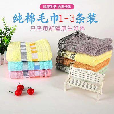 1-3条装纯棉毛巾加厚家用洗脸洗澡巾儿童成人男女帕巾吸水款浴巾
