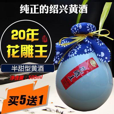 买五送一 绍兴二十年花雕王酒500ml半甜型糯米黄酒 古越 绍兴特产