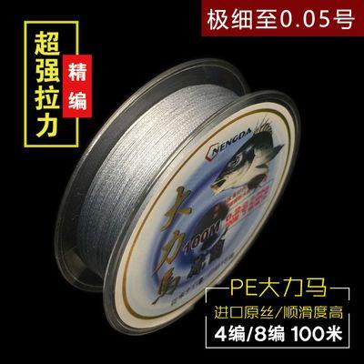 100米极细大力马子线 0.1号-0.05号50米4编8编PE线防咬线钓鱼用品