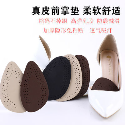 半码垫女前掌垫防滑加厚防痛半码鞋垫防臭高跟鞋垫除臭透气前脚垫