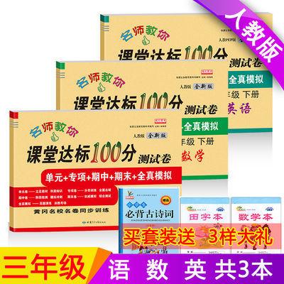 三年级上下册语文数学英语试卷子2020年人教版部编版同步暑假作业