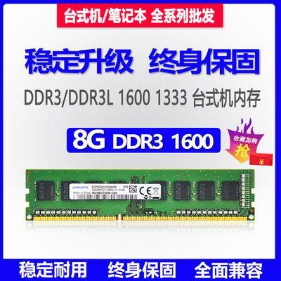 全新DDR38G4G1600台式机电脑内存条PC3三代4GB2g1333三星芯片【3月13日发完】