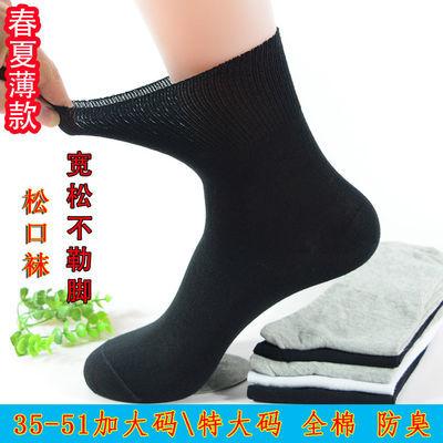 袜子男夏季超薄加大码松口袜男士纯色棉质宽松防臭特大码中老年人