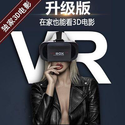 VR眼镜3D眼镜虚拟现实VR头盔头戴式3D电影VR游戏手柄安卓苹果通用【3月13日发完】