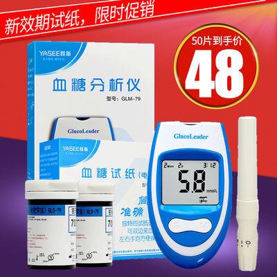 雅斯测利得好轻松GLM-79血糖仪家医用50条试纸GLS-79血糖试片试条