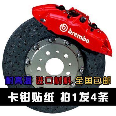 BREMBO卡钳贴纸刹车盘贴轮毂制动盘汽车改装车身贴鲍鱼刹车钳贴纸
