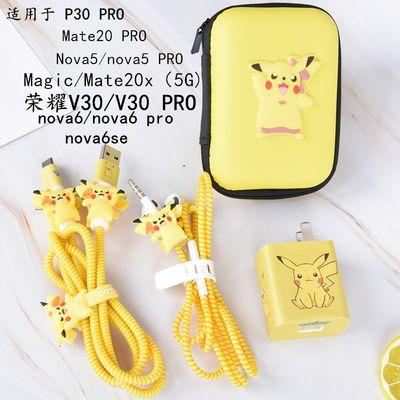 华为Mate30 nova 6 5数据线保护套荣耀V30 P30 PRO充电线缠绕线绳