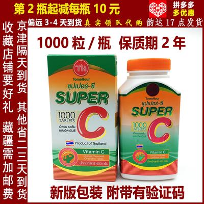 泰国代购super C 超级vc咀嚼片维生素c 无色素1000片小孩儿童孕妇