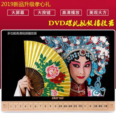 先科M-603老人看戏机13寸带dvd高清视屏影碟机老年戏曲视频播放器