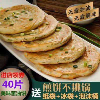 正宗老上海风味葱油饼家庭装葱香手抓饼面饼早餐饼煎饼40-20片