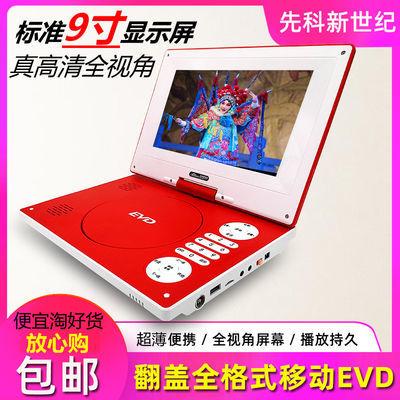 先科影碟机9寸高清屏便捷式移动dvd播放机翻盖家用小型视频光碟机