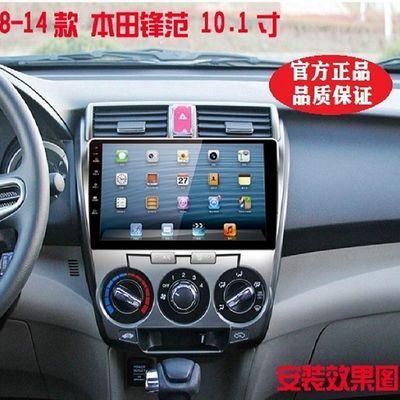 本田锋范08-14款安卓4G大屏导航 官方正品行货 专车专用 无损安装