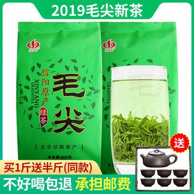 【买1斤送半斤】信阳毛尖2019新茶雨前茶叶绿茶高山云雾绿茶250克