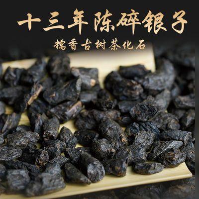 【新品上市】十三年茶化石普洱茶碎银子糯香型老茶头熟茶特级散茶