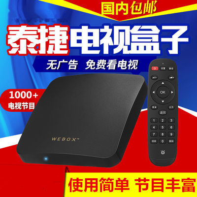 WeBox/泰捷 we30c泰捷盒子无线WiFi安卓网络电视机顶盒高清播放器