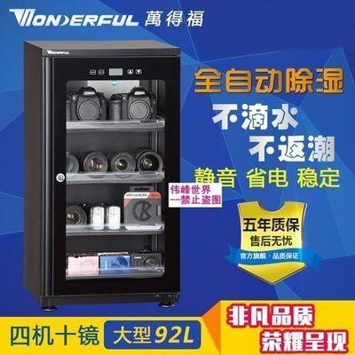 万得福 电子 防潮机 单反相机镜头除湿 干燥箱 防潮柜 DD-098CH