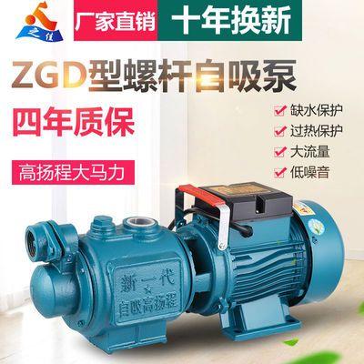 全自动家用增压泵自来水自吸泵太阳能抽水机小型高扬程加压吸水泵