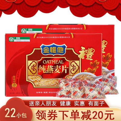 送礼佳品中老年原味纯燕麦片即食免煮冲泡营养早餐600g22小包礼盒
