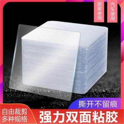 双面强力贴片免打孔路由器插座固定魔力胶纳米胶无痕万能辅助胶片