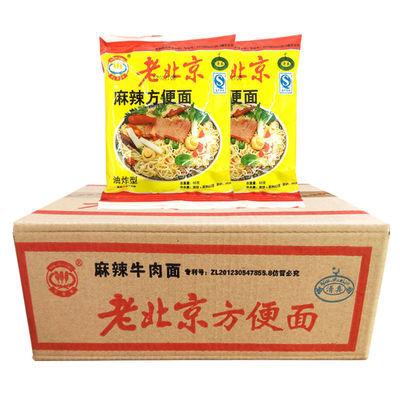【20袋36袋可选】老北京麻辣清真方便面每袋65g干吃面干脆面泡面