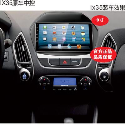 现代IX35安卓大屏4G导航 官方正品专车专用 无损安装