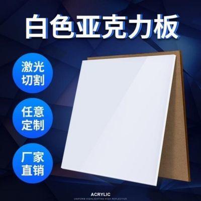 乳白色亚克力板定制灯罩灯箱板有机玻璃板塑料板LED透光板扩散板