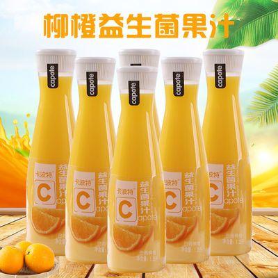 益生菌柳橙汁1.25L*6大瓶装 益生菌橙汁果汁柳橙汁进口奶源乳酸菌