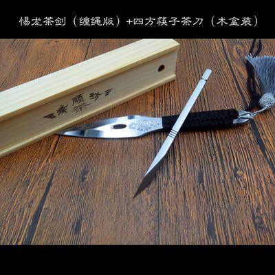 买一送一不锈钢一体式普洱刀茶砖刀黑茶刀茶针高硬度手工锻打茶刀