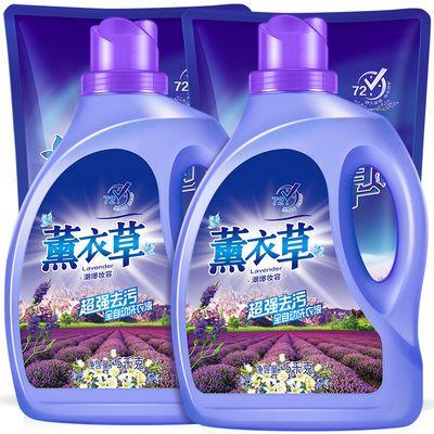 【特价批发】香水洗衣液香味持久留香薰衣草味香氛家庭装批发价