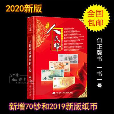 热卖正版2020纸币书新中国人民币收藏知识汇编书籍鉴定图录大全