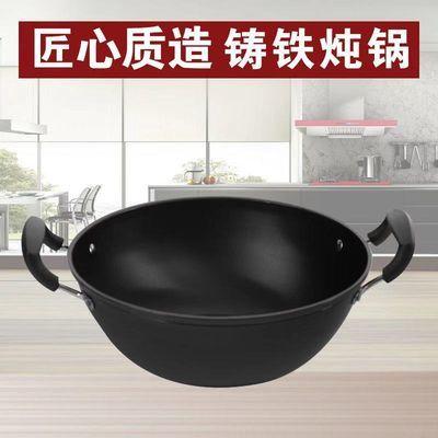 铸铁炖锅炒锅不粘锅章丘家用深型双耳无涂层多功能汤锅炒锅