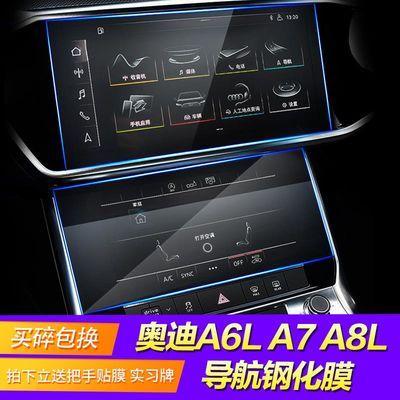 新奥迪A6L导航钢化膜2019款A7A8L汽车中控显示屏幕贴膜改装饰玻璃