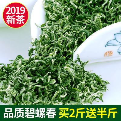 【买2斤送半斤】碧螺春2019新茶叶绿茶叶浓香型绿茶500g散装袋装