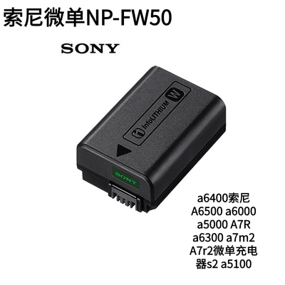 索尼NP-FW50原装电池a6000a5100a5000a6300 a7m2r2s2 5t 微单相机