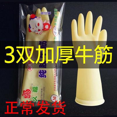 3-10双 久福加厚耐用牛筋纯乳胶皮工业家务洗碗厨房清洁手套男女