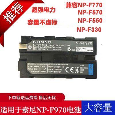 索尼NP-F970电池MC1000 1500C 2500 198P Z5C NX3E NX5容量6600MA