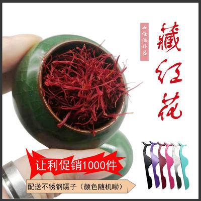 配镊子】藏红花2克正宗西藏精选番红花直供臧红花泡茶级藏红花丝