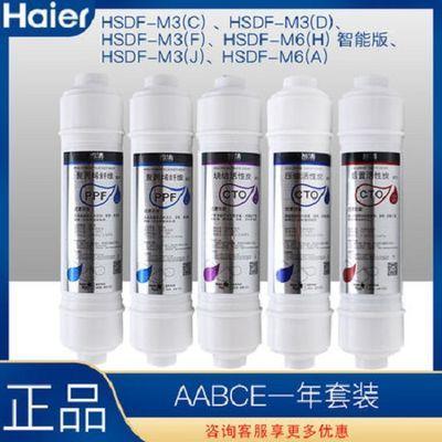 海尔HSDF-M6A/H/AR/HR/DR施特劳斯净水器滤芯烧结PPF活性炭MAZED