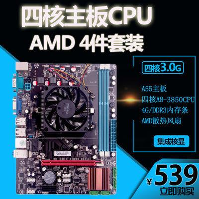 顺丰全新主板AMD四核CPUA8-3850 4G内存条主板套装dnf游戏台式机