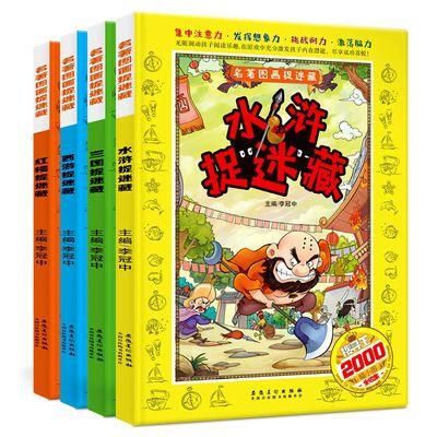 四大名著图画捉迷藏涂色书西游记三国水浒传儿童专注力训练早教书