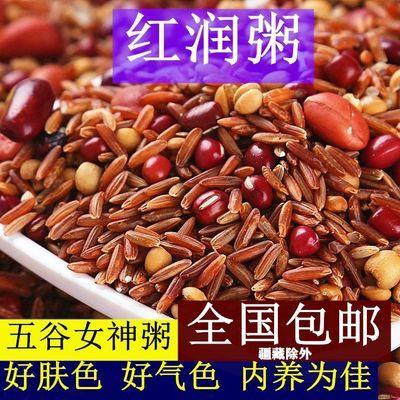 养宫粥红润粥杂粮粥原料营养早餐粥粗粮养生粥红米红豆红薏仁米