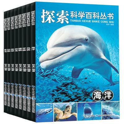 真图探索科学百科全书8册 少儿自然百科 8-14岁中小学生课外书籍