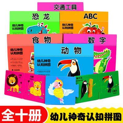 宝宝中英双语认知拼图儿童早教益智玩具男孩女孩纸质拼图0-3-4岁