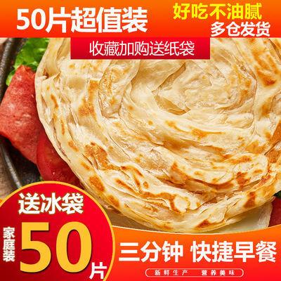 原味手抓饼面饼家庭装50-20片生面饼皮早餐灌煎饼手撕饼批发