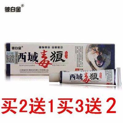 正品铍白金西域毒狼草本乳膏15g 江西海州皮肤软膏 买2送1买3送2
